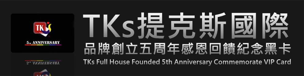 提克斯國際品牌創立五周年感恩回饋紀念黑卡