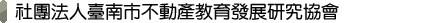 社團法人臺南市不動產教育發展研究協會